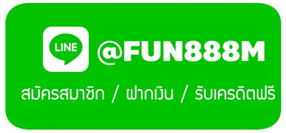 ไลน์ Fun88